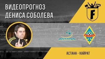 """""""Астана"""" – """"Кайрат"""": видеопрогноз Дениса Соболева"""