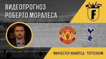 """""""Манчестер Юнайтед"""" - """"Тоттенхем"""": відеопрогноз Роберто Моралеса"""