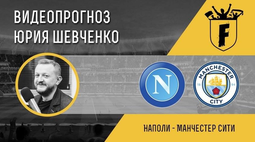 «Манчестер Сити» вгостях обыграл «Наполи»