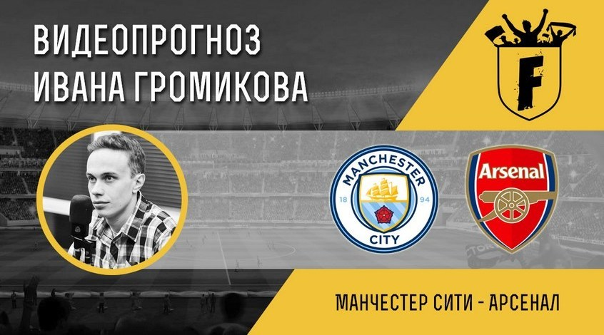 """Манчестер Сити"" - ""Арсенал"": видеопрогноз Ивана Громикова"