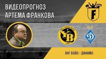 """""""Янг Бойз"""" - """"Динамо"""": видеопрогноз Артема Франкова"""