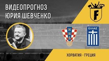 Хорватия - Греция: видеопрогноз Юрия Шевченко