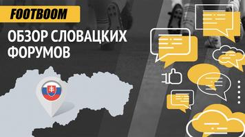 """Обзор словацких форумов: """"Когда ты управляешь клоунами, то сложно выглядеть достойно"""""""