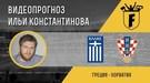 Греция – Хорватия: видеопрогноз Ильи Константинова