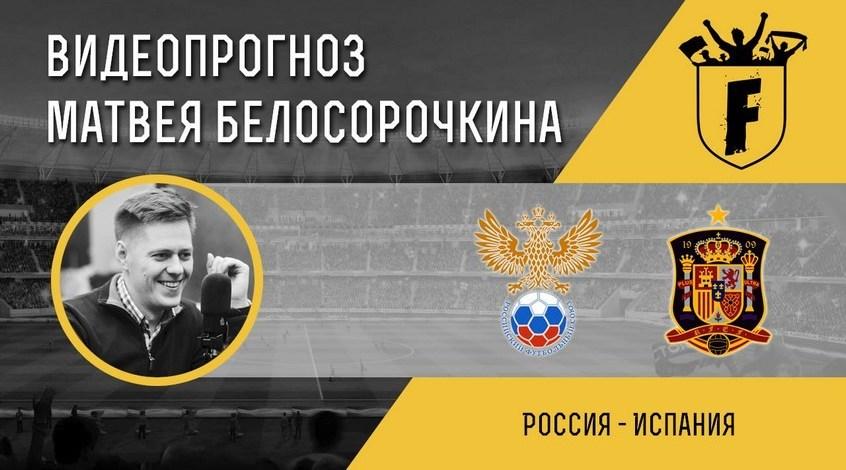 Россия - Испания: видеопрогноз Матвея Белосорочкина