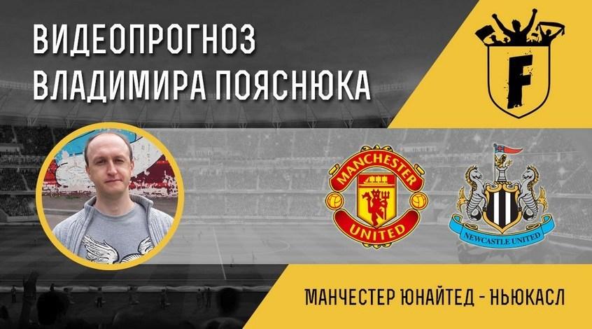 """""""Манчестер Юнайтед"""" - """"Ньюкасл"""": видеопрогноз Владимира Пояснюка"""