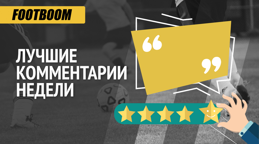 """Найкращі коментарі тижня: """"Сьогодні модно в Тбіліське """"Динамо"""" переходити"""""""