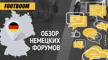 """Обзор немецких форумов: """"Заря"""" сражалась на поле, а """"Герта"""" играла в футбол"""""""