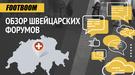 """Обзор швейцарских форумов: """"Сегодня весь мир увидел, что """"Янг Бойз"""" - лучший клуб в мире!"""""""