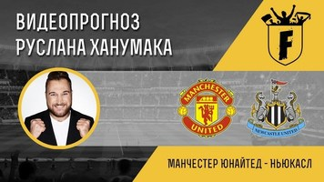"""Манчестер Юнайтед"" - ""Ньюкасл"": видеопрогноз Руслана Ханумака"