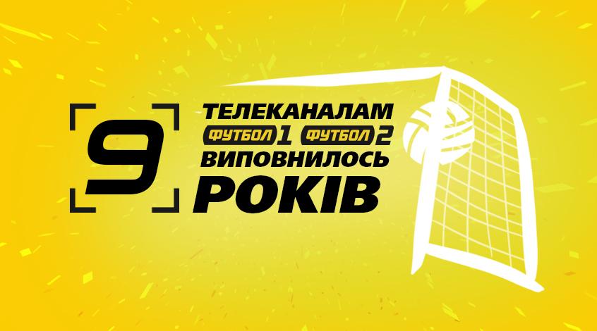 """Телеканалы """"Футбол 1""""/ """"Футбол 2"""" – 9 лет в эфире (Инфографика)"""