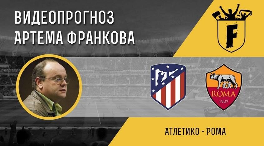 """""""Атлетико"""" - """"Рома"""": видеопрогноз Артёма Франкова"""