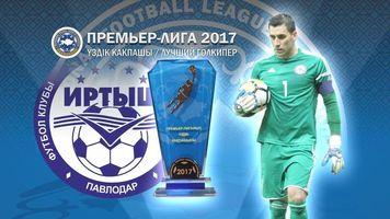 Давид Лория – лучший вратарь КПЛ-2017