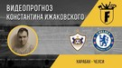 """Карабах"" - ""Челси"": видеопрогноз Константина Ижаковского"
