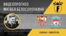 """""""Севилья"""" - """"Ливерпуль"""": видеопрогноз Матвея Белосорочкина"""