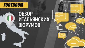 """Обзор итальянских форумов: """"Шахтер"""" входит в десятку сильнейших клубов Европы"""""""