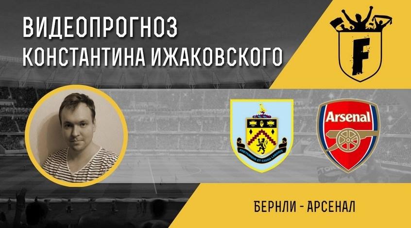 """Бернли"" - ""Арсенал"": видеопрогноз Константина Ижаковского"