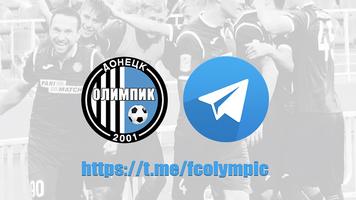 """""""Олимпик"""" открыл свой канал в Telegram"""