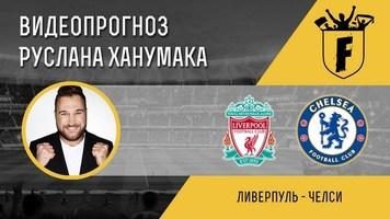 """""""Ливерпуль"""" - """"Челси"""": видеопрогноз Руслана Ханумака"""