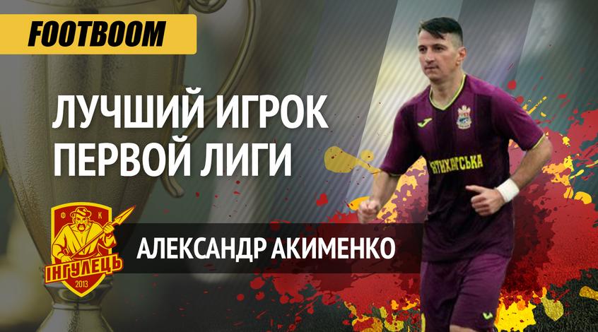 Александр Акименко - лучший игрок первой лиги!