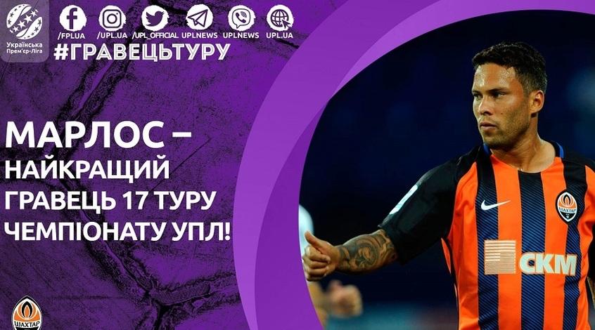 Марлос— лучший игрок 17 тура чемпионата Украинского государства пофутболу