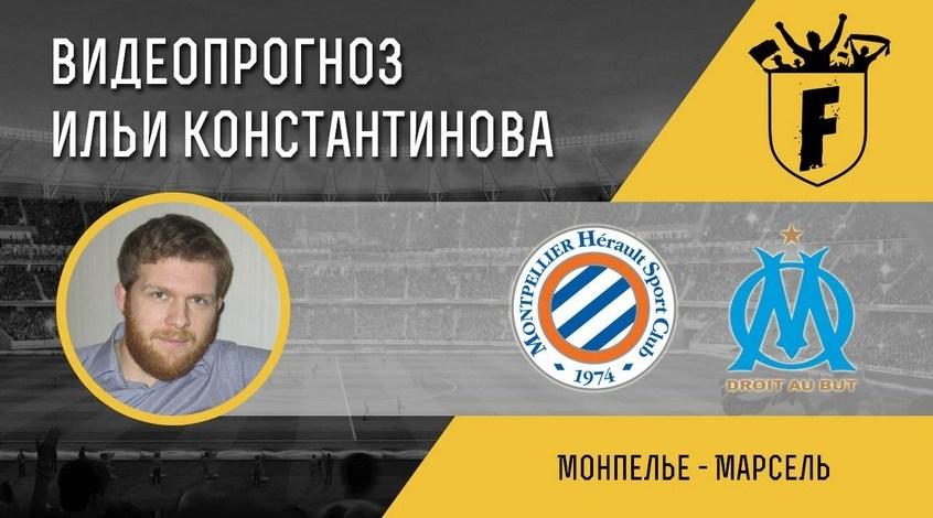 """Монпелье"" – ""Марсель"": видеопрогноз Ильи Константинова"