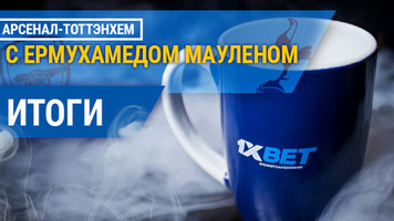"Итоги: ""Арсенал"" — ""Тоттенхэм"" с 1xBet и Ермухамед Мауленом"