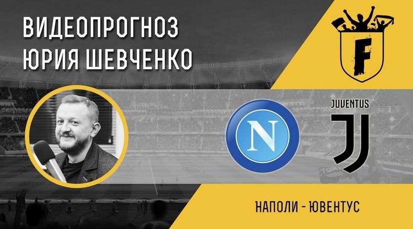 """""""Наполи"""" - """"Ювентус"""": видеопрогноз Юрия Шевченко"""