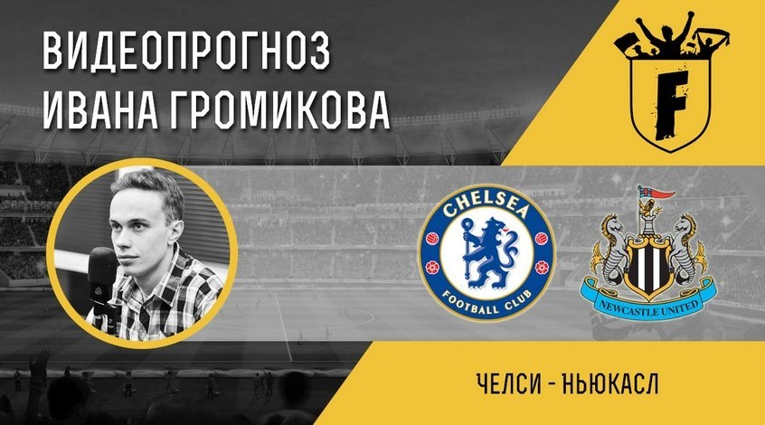 """Челси"" - ""Ньюкасл"": видеопрогноз Ивана Громикова"