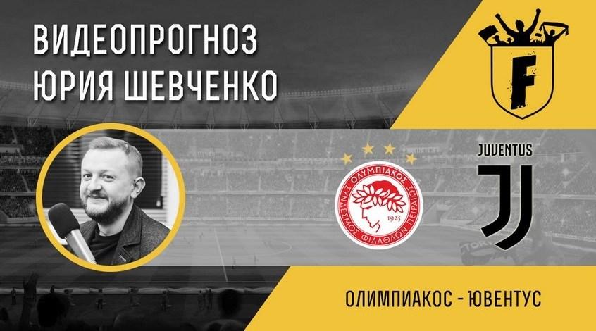 на 22.10.18 спортпрогноз олимпиакос-ювентус