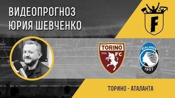 """""""Торино"""" - """"Аталанта"""": видеопрогноз Юрия Шевченко"""