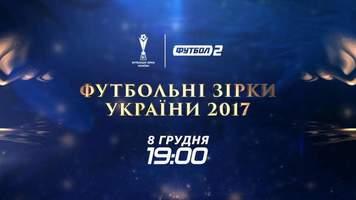 """""""Футбольні зірки України-2017"""": визначено символічну збірну України"""