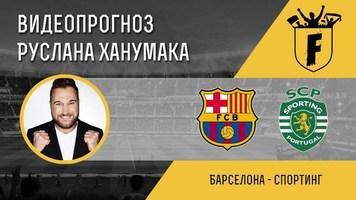 """Барселона"" - ""Спортинг"": видеопрогноз Руслана Ханумака"