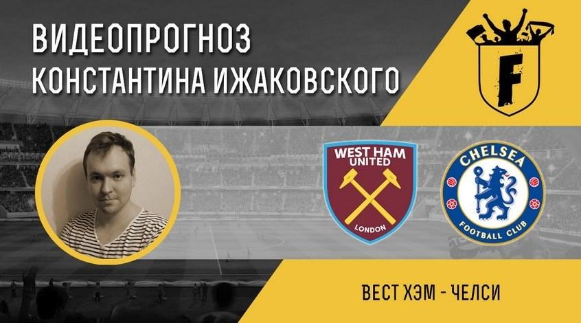 """""""Вест Хэм"""" - """"Челси"""": видеопрогноз Константина Ижаковского"""