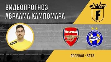 """""""Арсенал"""" - БАТЭ: видеопрогноз Авраама Кампомара"""