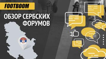"""Обзор сербских форумов: """"Если сравнивать """"Шахтер"""" и """"Динамо"""", то киевляне выглядят поинтереснее"""""""