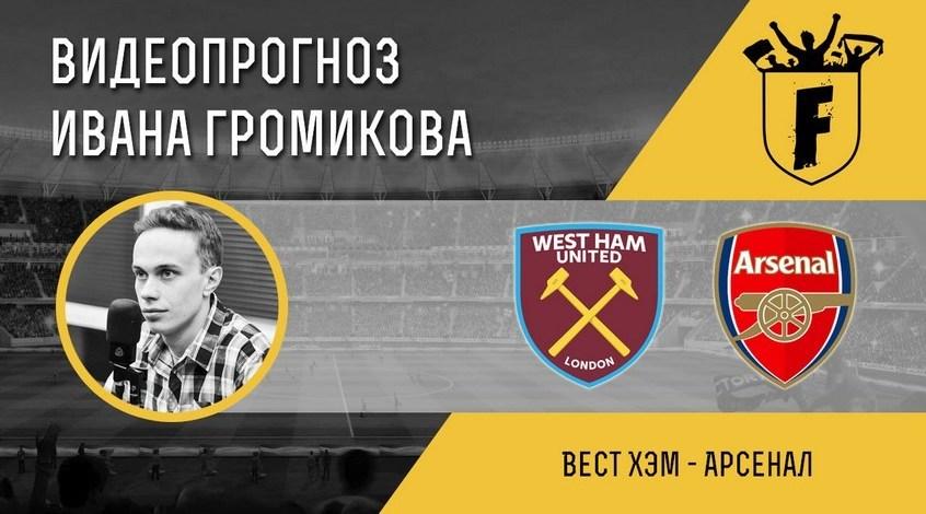 """Вест Хэм"" - ""Арсенал"": видеопрогноз Ивана Громикова"