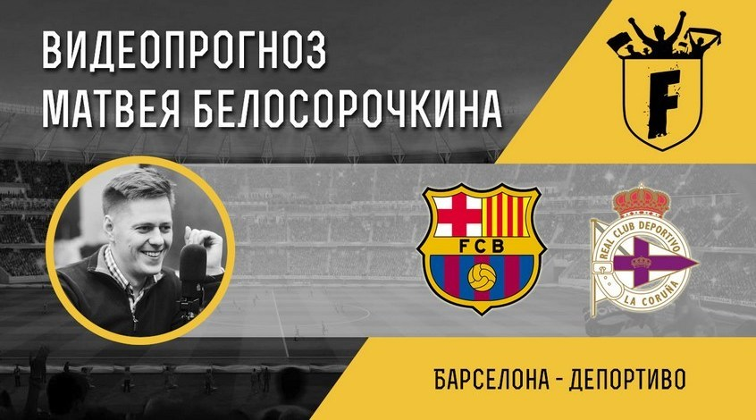 «Барселона» прервала свою неудачную серию вчемпионате иразбила «Депортиво»