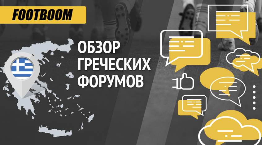 """Обзор греческих форумов: """"В этом матче Чигринский играл за """"Динамо"""""""