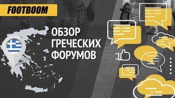 """Обзор греческих форумов: """"Динамо"""" Киев - это кошмар греческого футбола!"""""""