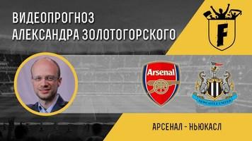 """""""Арсенал"""" - """"Ньюкасл"""": відеопрогноз Олександра Золотогорського"""