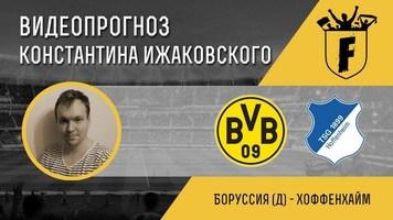"""""""Боруссия"""" (Д) - """"Хоффенхайм"""": видеопрогноз Константина Ижаковского"""
