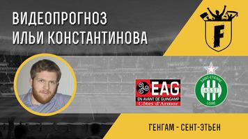 """""""Генгам"""" – """"Сент-Этьен"""": видеопрогноз Ильи Константинова"""
