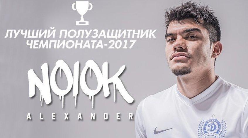 Александр Нойок и Артем Милевский попали в сборные лучших по итогам чемпионата Беларуси (+Видео)