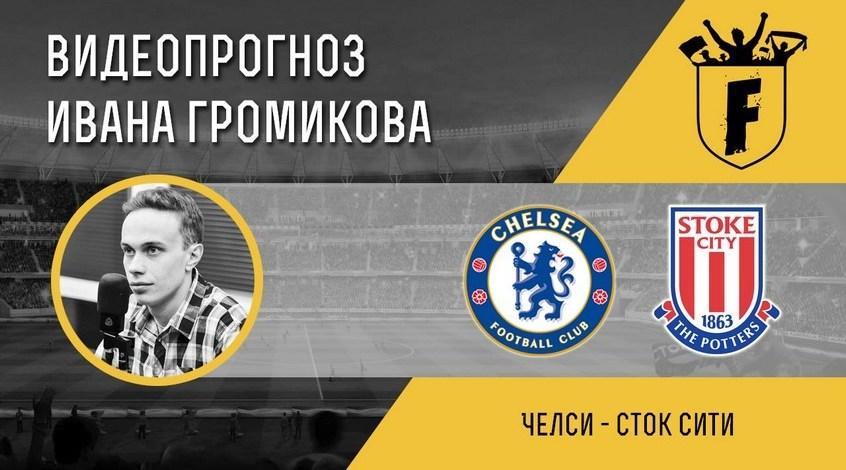 """Челси"" - ""Сток Сити"": видеопрогноз Ивана Громикова"