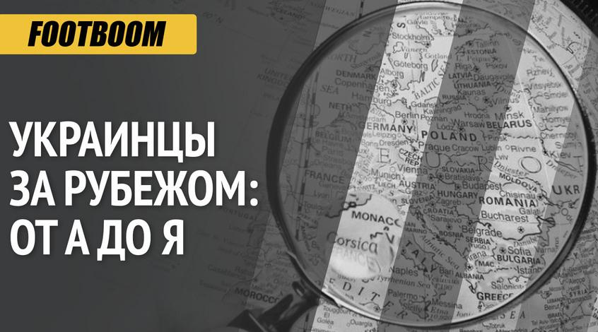 Украинцы за рубежом: от А до Я (вторая часть)