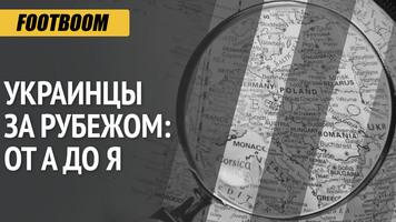 Украинцы за рубежом: от А до Я (третья часть)