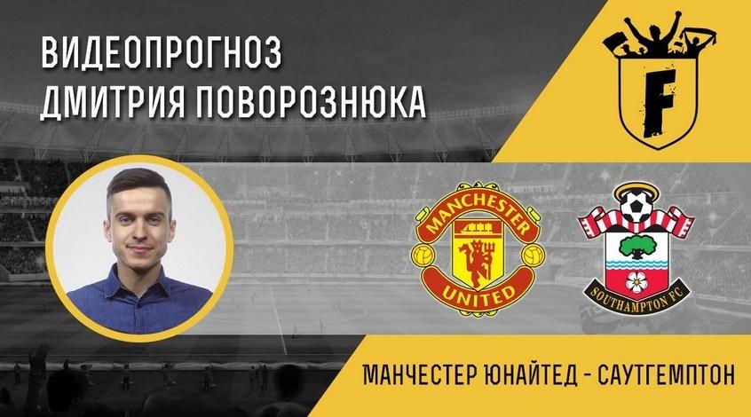 """""""Манчестер Юнайтед"""" - """"Саутгемптон"""": відеопрогноз Дмитра Поворознюка"""