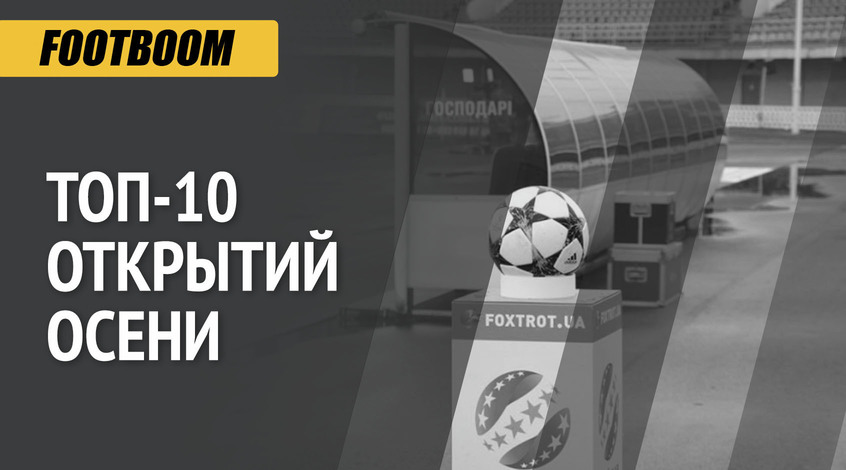 Премьер-лига: топ-10 открытий осенней части сезона (часть вторая)