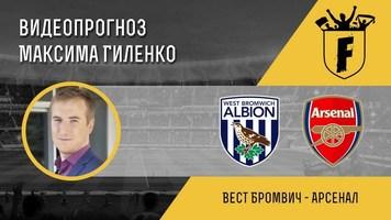 """""""Вест Бромвіч"""" - """"Арсенал"""": відеопрогноз Максима Гіленка"""